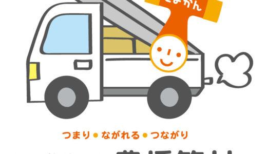 豊橋市役所サインパネル広告