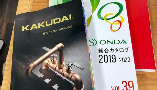2019-2020年版カタログ届きました。